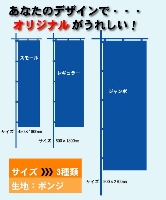 3種フルカラー対応のぼり旗 原稿作成無料!