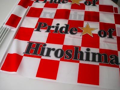 広島 野球応援手旗