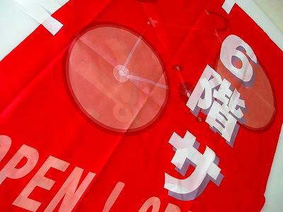ノボリ旗 画像 防炎仕様シール付-1
