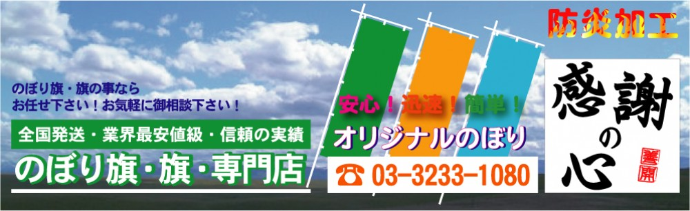 のぼり旗専門サイト-感謝の心!