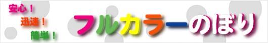 フルカラー対応 ノボリ旗 原稿作成無料! 5枚から!