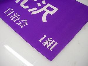 通し番号手旗-1